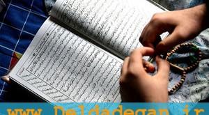 اعمال ماه رجب در کتاب مفاتیح الجنان
