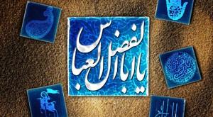 حضرت اباالفضل عباس (ع)