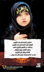 نظر مراجع تقلید درباره حجاب اسلامی