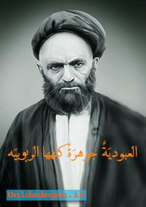 زندگی نامه سید علی قاضی طباطبایی (ره)