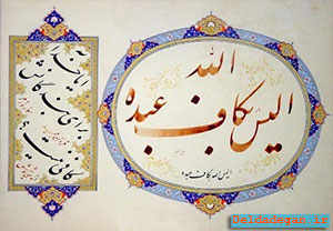 الیس الله بکاف عبده (توکل)