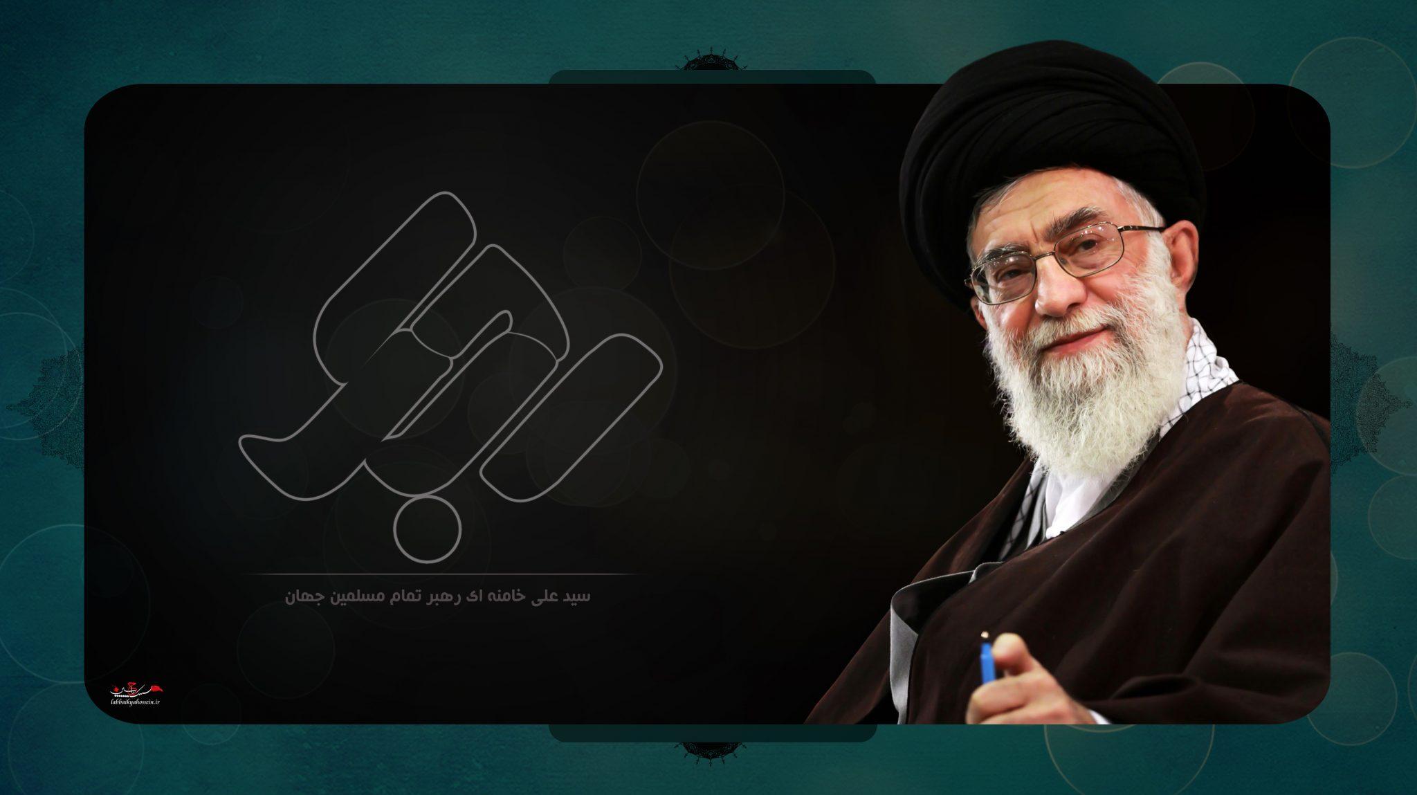سید علی خامنه ای رهبر تمام مسلمین جهان