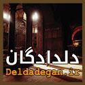 سایت اسلامی و مذهبی دلدادگان