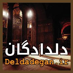 سایت اسلامی دلدادگان
