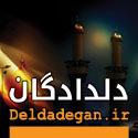 سایت مذهبی دلدادگان