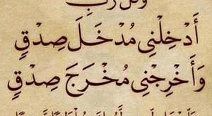 صدق در قرآن کریم
