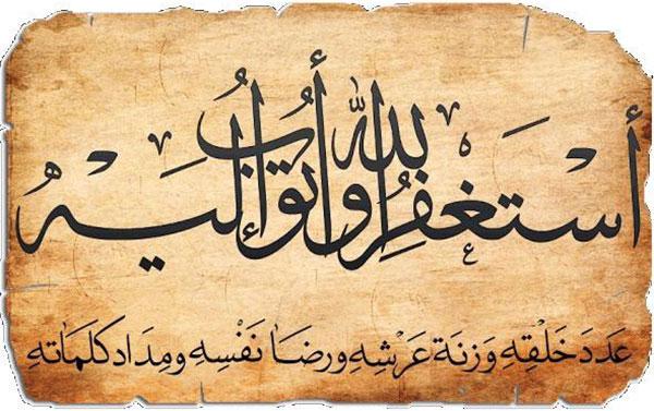 استغفرالله ربی و اتوب الیه
