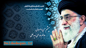 پیام مهم رهبر انقلاب اسلامی ایران