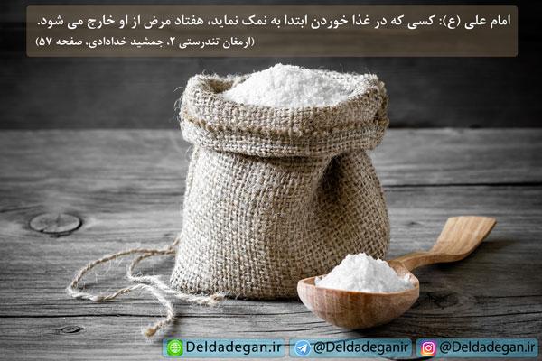 فواید خوردن نمک قبل و بعد از غذا