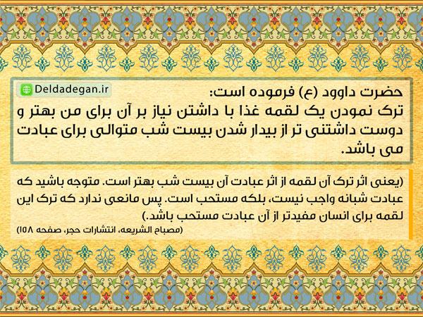 فواید کم خوری در کلام حضرت داوود (ع)