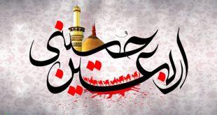 دانلود مداحی اربعین حسینی