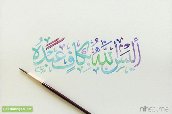 افزایش رزق و روزی الیس الله بکاف عبده