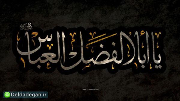 مداحی حضرت عباس (ع)
