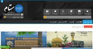 ستام سنگر تبلیغات اسلامی مجازی