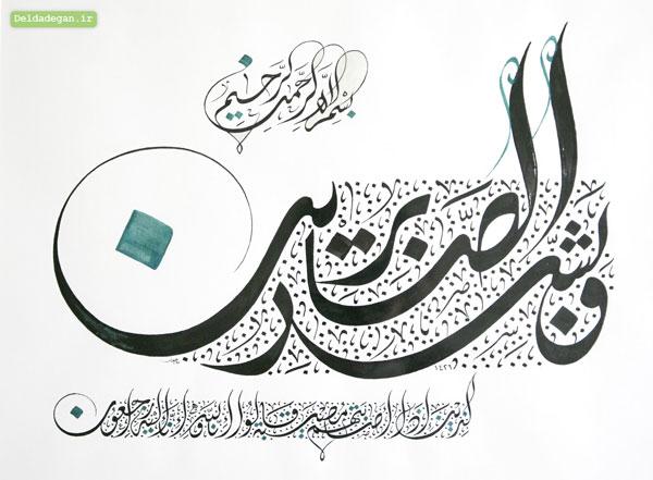 صبر و استقامت در اسلام (و بشر الصابرین)