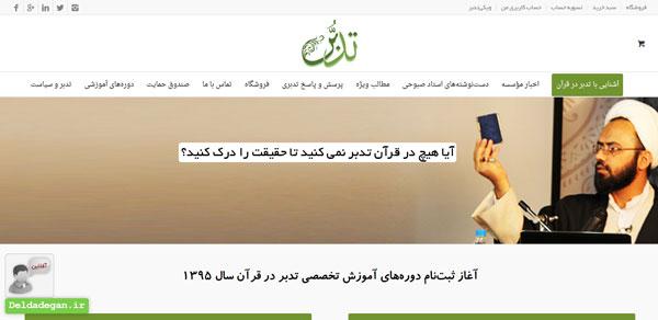 مؤسسه تدبر در کلام وحی تدبر در قرآن