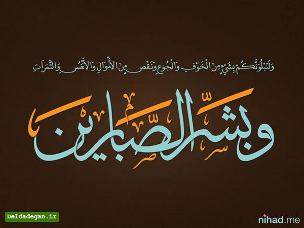 معنای صبر چیست - صبر در قرآن