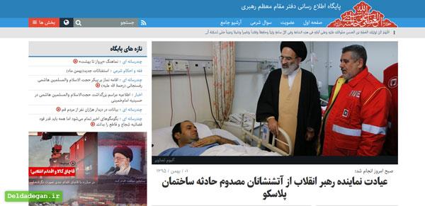 پایگاه اطلاع رسانی رهبر معظم انقلاب اسلامی