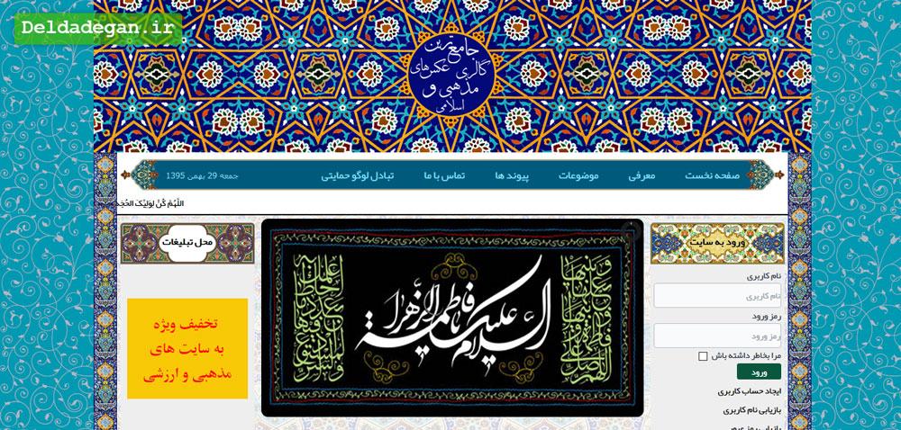 جامع ترین گالری عکس مذهبی و اسلامی