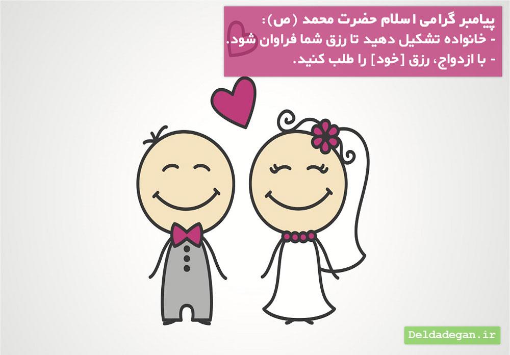 عوامل افزایش رزق و روزی - ازدواج