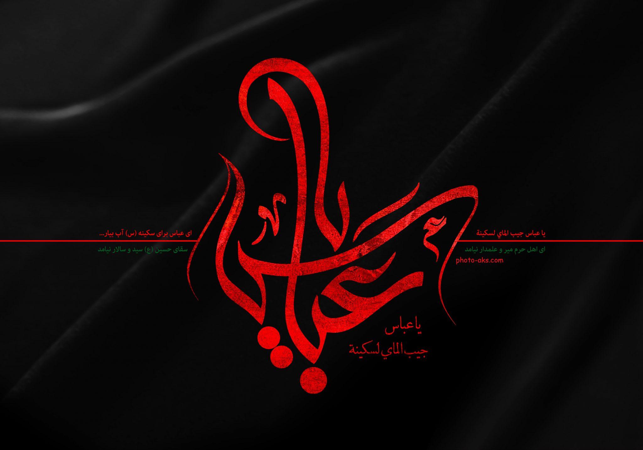 تصاویر مذهبی حضرت عباس
