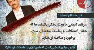 عرفان حلقه محمد علی طاهری