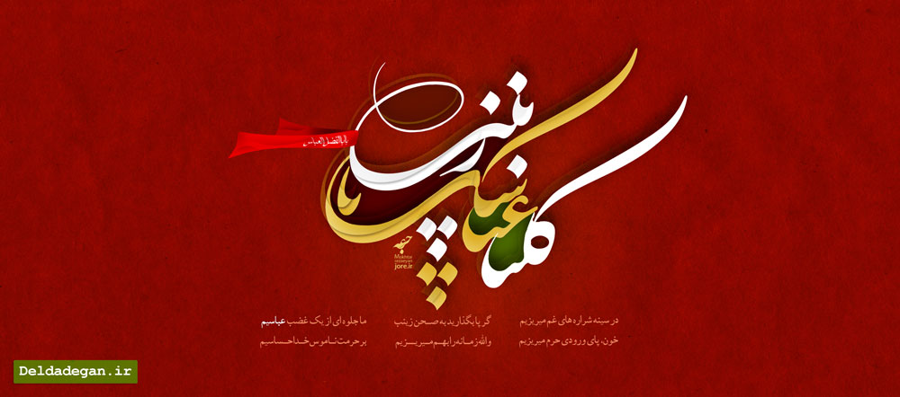 مداحی شهدا مدافع حرم