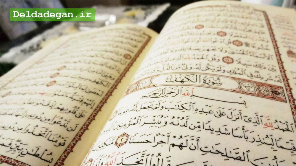 جواب استخاره صفحه ۷ آیه ۳۸ سوره بقره قران عثمان طه