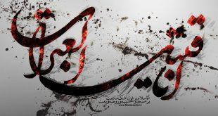 دانلود مداحی برای اربعین حسینی