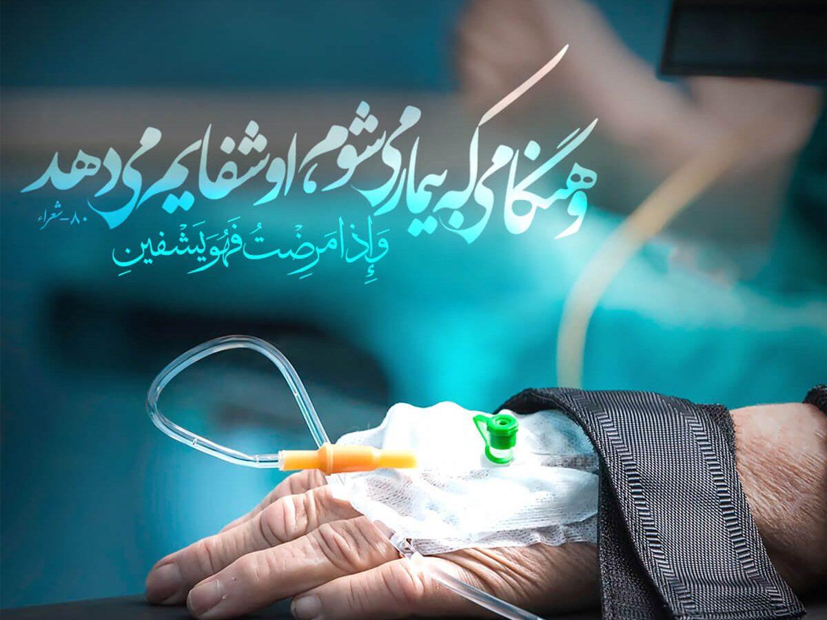 بهترین ذکر برای درمان بیماری لاعلاج و شفا مریض بد حال | دلدادگان